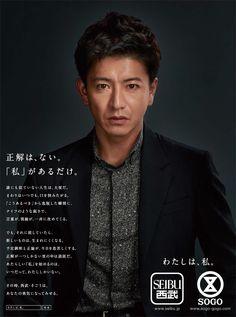 Japanese Drama, Japanese Boy, The Last Samurai, Takuya Kimura, Local Ads, Curly Hair Cuts, Male Face, Fashion Pictures, Advertising