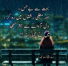 A.H Wish Quotes, All Quotes, Jokes Quotes, Urdu Quotes, Poetry Quotes, Quotations, Qoutes, Poetry Pic, Love Poetry Urdu