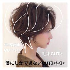 Pin by Kiyoshi Nakamura on ヘアスタイル Cute Haircuts, Cute Hairstyles For Short Hair, Pixie Haircut, Hairstyles Haircuts, Short Thin Hair, Short Hair Cuts, Japanese Short Hair, Hair Upstyles, Shot Hair Styles