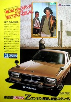 Nissan Stanza ^*^*^*  みんカラ(みんなのカーライフ)とは、あなたと同じ車・自動車に乗っている仲間が集まる、ソーシャルネットワーキングサービス(SNS)です。 Auto Retro, Retro Cars, Classic Japanese Cars, Vintage Japanese, Japanese Domestic Market, Nissan Infiniti, Ad Car, Car Brochure, Japan Cars