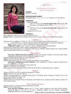 Пуловер спицами.. Обсуждение на LiveInternet - Российский Сервис Онлайн-Дневников