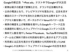 Google+新広告「+Post ads」TwitterやFacebookは無理 http://yokotashurin.com/sns/google-post-ads.html