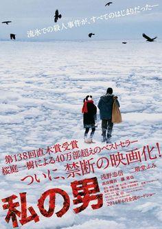 Watashi no otoko  / My Man (2014) - Kazuyoshi Kumakiri