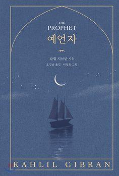 Book Cover Design, Book Design, Layout Design, Print Design, Web Design, Book Logo, Korean Words, Poster Layout, Graphic Design Tips
