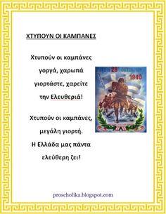 Ποιήματα για την 28η Οκτωβρίου - φυλλάδια εργασίας Greek History, Blog, Cards, School Ideas, Blogging, Maps, Playing Cards