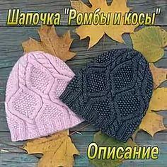высота шапки с косами для размера 56: 10 тыс изображений найдено в Яндекс.Картинках