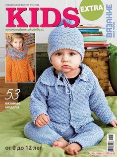 Вязание Ваше хобби. Спецвыпуск EXTRA KIDS № 5/2016