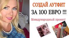 СОЗДАЙ АУТФИТ ЗА 100 ЕВРО ! МЕЖДУНАРОДНЫЙ ПРОЕКТ!