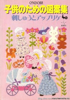 Apliques de bordados párr las Cosas del Bebe. Revista japonesa (1) (488x700, 323Kb)
