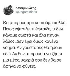 Greek Quotes, Food For Thought, Thoughts, Feelings, Sayings, Words, Sadness, Motivational, Smile