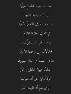 Wisdom Quotes, Words Quotes, Life Quotes, Arabic Poetry, Arabic Words, Arabic Quotes With Translation, Twitter Header Quotes, Pinterest Room Decor, Weather Quotes