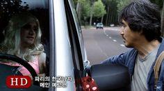 파리의 한국남자 (A Korean in Paris, 2016) 메인 예고편 (Main Trailer)