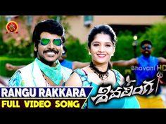 Rangu Rakkara Full Video Song || Shivalinga Telugu Video Songs || Raghava Lawrence, Rithika Singh - YouTube Rithika Singh, Dj Songs List, Telugu Movies, Latest Movies, Hd Movies, Interview, Celebrities, Youtube, Hd Video