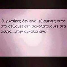 Αγκαλιά ρεεεεε! Best Quotes, Love Quotes, Inspirational Quotes, Greek Words, Live Laugh Love, Greek Quotes, All You Need Is Love, Wisdom Quotes, Motivation Inspiration