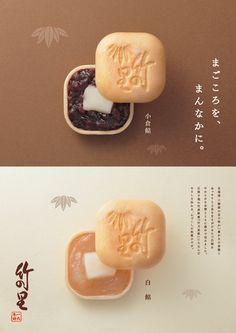my heart stops Web Design, Food Design, Food Graphic Design, Japanese Graphic Design, Japan Design, Graphic Design Posters, Flyer Design, Print Design, Japanese Sweets