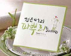청첩장4 Invitation 400EA/147,200won