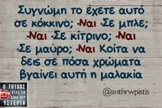 Excuse me, do you have this in red? -In blue?-In yellow?-In black?- Well look at in how many colors this shit comes out ! Funny Greek Quotes, Greek Memes, Sarcastic Quotes, Very Funny Images, Funny Photos, Funny Statuses, Kai, Try Not To Laugh, Funny Stories