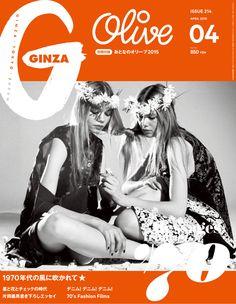 『70年代の風に吹かれて★/別冊付録 おとなのオリーブ2015』Ginza No. 214 | ギンザ (GINZA) マガジンワールド