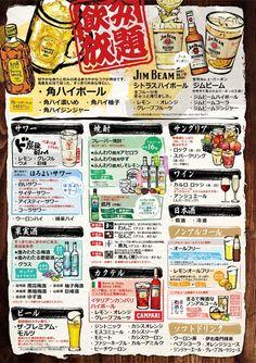 飲食店様専用:高品質な飲み放題メニューをお作りしております。ウェブサイトからお申し込みください。飲食店様の集客・売上アップにぜひご活用ください。当サイトでは、酒類・飲料の業務用販促ツールご提供、メニュー作成、グルメサイトの掲載などの各種キャンペーンを実施中です! もっと見る Food Menu Design, Restaurant Menu Design, Drink List, Drink Menu, Menu Illustration, Japanese Menu, Food Branding, Graph Design, Cafe Menu