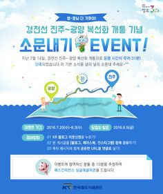 [이벤트] 경전선 복선화 사업 개통 소문내기 EVENT! (출처 : KR한국철.. | http://blog.naver.com/kr_blog/220766087020 블로그) http://naver.me/GD9IUehj