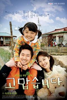 Thank You: A sad but good story with Jang Hyuk, Gong Hyo Jin, and Seo Shin Ae before she started eating other people's livers.  Choco pie, bro?