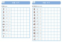 """ Hangul Handwriting Practice (한글 쓰기 연습) > Handouts: 1 / 2 / 3 / 4 > Free App: Apple / Google """