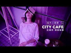 7-ELEVEN【CITY CAFE城市小探索】#7 - YouTube