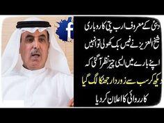 Dubai ke Arab Pati Ney Facebook Kholi to.. ارب پتی کاروباری شیخ العزیز ن...