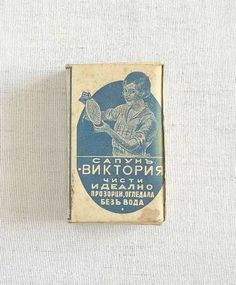 Bulgarian Soap Packaging | antiquesbg