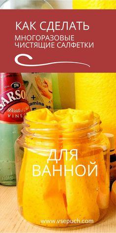 Как сделать многоразовые чистящие салфетки для ванной #уборка #ванна #ванная #салфетки #чистящие #лайфхак #трюк #советы