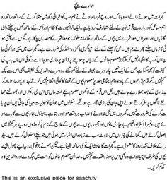 talat hussain12 Hamary Bachay by Talat Hussain