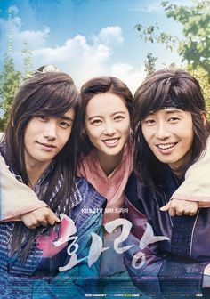 The new KBS 2TV drama 'Hwarang' is coming on the 19th of December. Some of the best actors and actresses are attempting at the most anticipated drama of the second half of 2016. A poster of three guys and girls was released on the 5th. The three are Park Seo-joon (Moo-myeong / Seon-woo), Go Ara (Aro) and Park Hyung-sik (Sam Maek-jong).