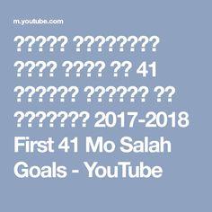 أهداف الاسطورة محمد صلاح ال 41 للموسم الحالي مع ليفربول 2017-2018 First 41 Mo Salah Goals - YouTube