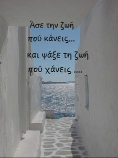 Motivational Quotes, Inspirational Quotes, Greek Words, Greek Quotes, Picture Quotes, Life Coach Quotes, Greek Sayings, Motivating Quotes, Inspiring Quotes