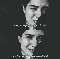 I'll dye not cry if you leave me Arabic Words, Arabic Quotes, Photo Quotes, Picture Quotes, Sad Quotes, Movie Quotes, Mixed Feelings Quotes, Always Smile, Sweet Words