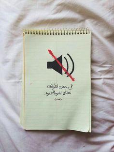 أدب♢أقـــتباســـات♡خــــواطــر◐اقـــوال■اشعار Arabic English Quotes, Funny Arabic Quotes, Arabic Funny, Arabic Jokes, Funny Quotes, Words Quotes, Life Quotes, Islamic Quotes Wallpaper, Postive Quotes