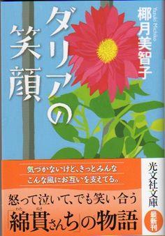 光文社文庫 ダリアの笑顔 表紙