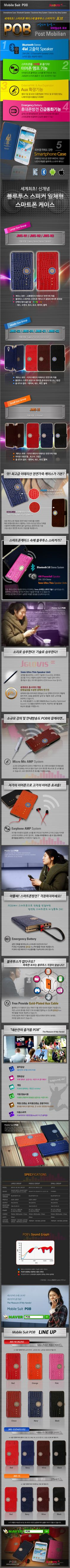 bluetooth speaker with smartphone case