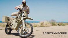 Mercenary Garage: Kalashnikov Electric Moto Kalashnikov is building a military electric bike. Stunt Bike, Vans Girls, Popular Mechanics, Police, Arms, Military, Motorcycles, Electric, Russia