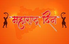 Why May Day is celebrated as Maharashtra Day: History and interesting facts