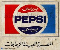 Vintage arabic Pepsi ad