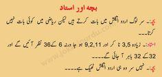 teacher and student jokes in urdu, funny jokes for school, teacher student jokes, funny jokes for students