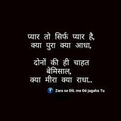 Hindi quite Awesome quote शायरी shayari Shyari Quotes, People Quotes, Hindi Quotes, Book Quotes, Words Quotes, Quotations, Motivational Quotes, Qoutes, Good Thoughts Quotes
