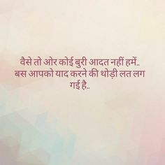 Discover ideas about hindi words First Love Quotes, Love Quotes In Hindi, Cute Love Quotes, Love Quotes For Him, Hindi Qoutes, Shyari Quotes, Aging Quotes, Words Quotes, Life Quotes
