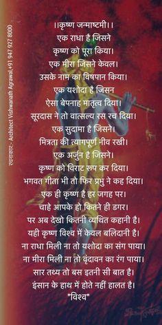 Hare krishna Krishna Mantra, Radha Krishna Love Quotes, Krishna Images, Hindi Quotes On Life, Spiritual Quotes, Life Quotes, Jai Shree Krishna, Krishna Radha, Lord Krishna