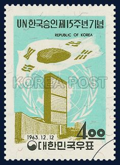 POSTAGE STAMP TO COMMEMORATE THE 15TH ANNIVERSARY OF U.N. RECOGNITION OF REPUBLIC OF KOREA, Korean flag, building, commemoration, green, white, 1963 12 12, UN한국승인 제15주년 기념, 1963년 12월 12일, 379, 태극기 및 UN본부와 마크, postage 우표