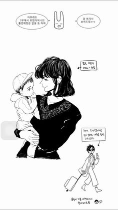 Jung's mom Cheese In The Trap Webtoon, Manhwa, Anime Art, Animation, Illustration, Cute, Inspiration, Style, Artist