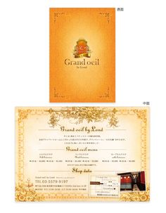 Grand oeil by Lond_Flyer | Beauty salon graphic design ideas | Follow us on https://www.facebook.com/TracksGroup |  美容室 チラシ フライヤー デザイン