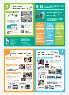 グラフィックデザイン,Graphic Design,フラットデザイン,pamphlet,パンフレット Oita