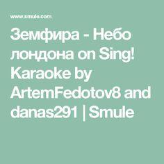 Земфира - Небо лондона on Sing! Karaoke by ArtemFedotov8 and danas291 | Smule
